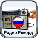 радио рекорд радио рекорд рашен микс APK