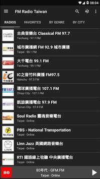 FM Radio Taiwan screenshot 1