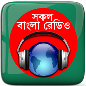 বাংলা রেডিও: All Bangla Radios 圖標