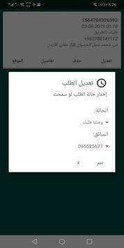 دكان منقوش - مطعم screenshot 6