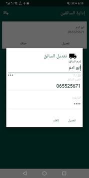 دكان منقوش - مطعم screenshot 7
