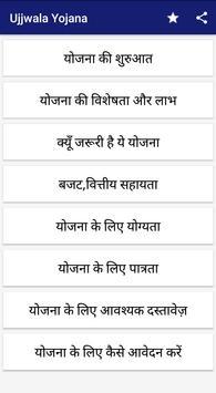 Pradhan Mantri Ujjwala Yojana - All States screenshot 3