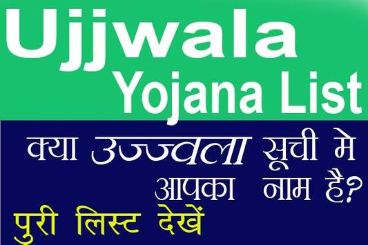 Pradhan Mantri Ujjwala Yojana - All States poster