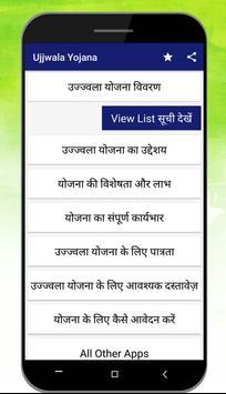 Pradhan Mantri Ujjwala Yojana - All States screenshot 1