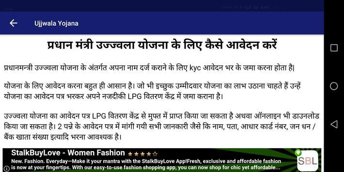 Pradhan Mantri Ujjwala Yojana - All States screenshot 5