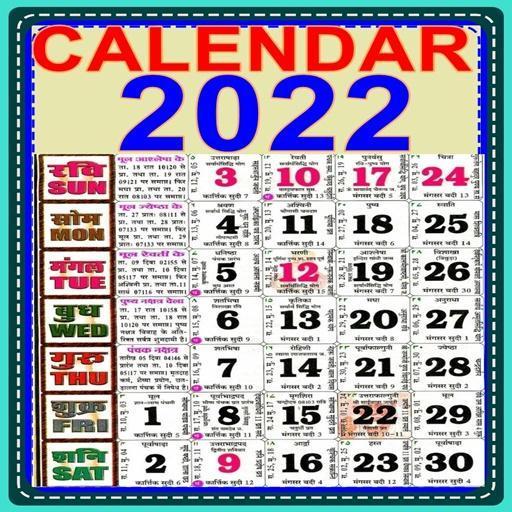 Calendario Premier League 2020 2020.Hindi Calendar 2022 Festival Calendar 2022 For Android