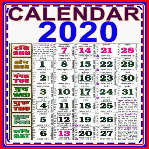 Hindi Calendar 2020 2020 Calendar   Hindi Calendar 2020 for Android   APK Download