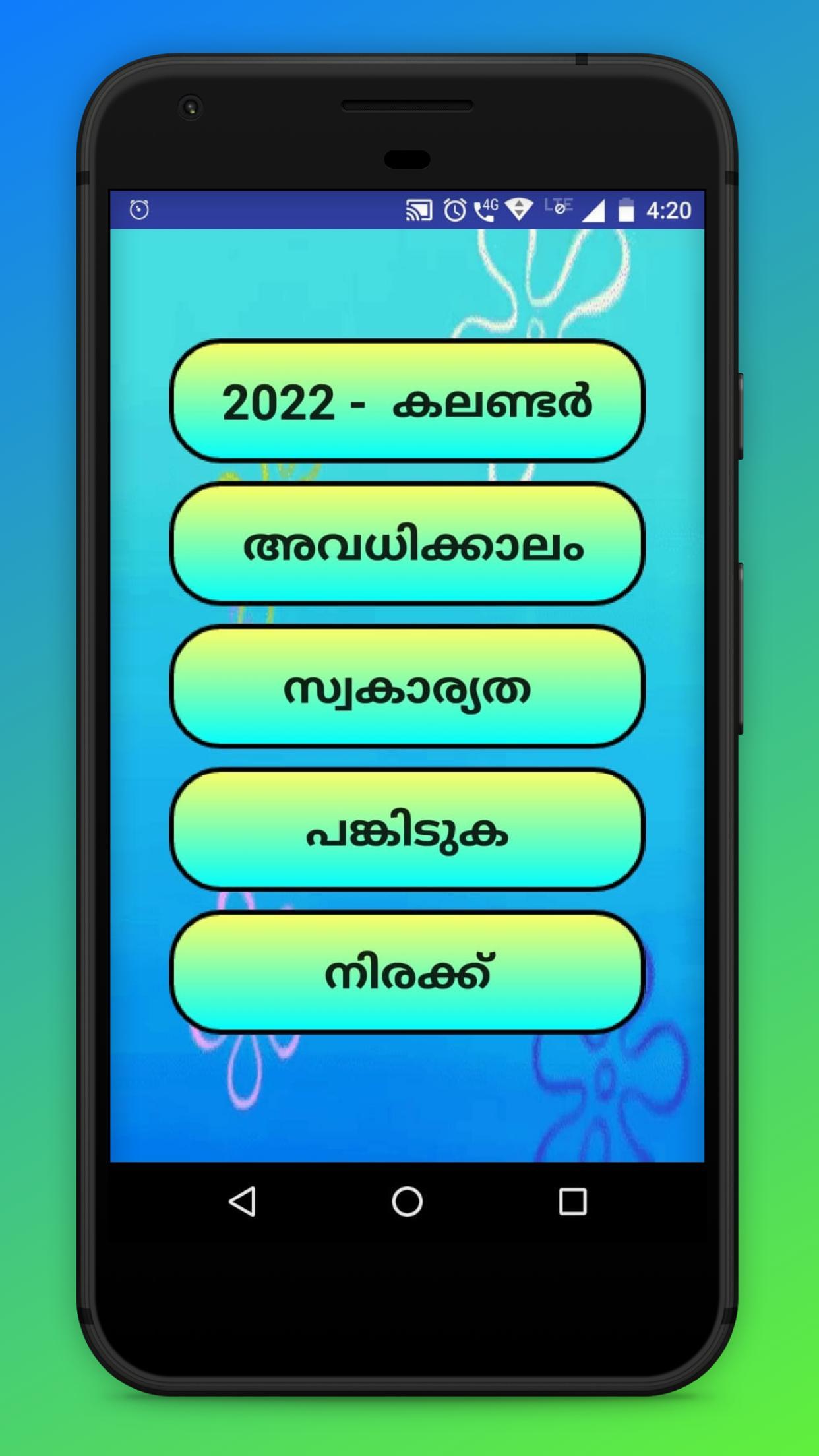 Manorama Calendar 2022.Malayalam Calendar 2022 Malayala Manorama For Android Apk Download