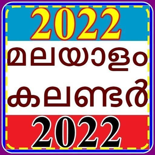 Mathrubhumi Calendar 2022.Malayalam Calendar 2022 Manorama Calendar 2022 For Android Apk Download