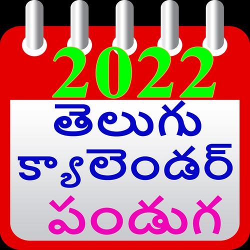 Telugu Calendar 2022 Atlanta.Telugu Calendar 2022 With Festivals For Android Apk Download