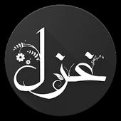 غزلیات حافظ icon