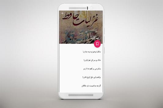 غزلیات حافظ poster