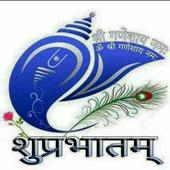 सुप्रभात, शुभरात्रि और हिंदी विचार icon