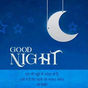सुप्रभात, शुभरात्रि और हिंदी विचार screenshot 4