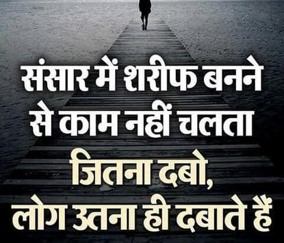 सुप्रभात, शुभरात्रि और हिंदी विचार screenshot 5