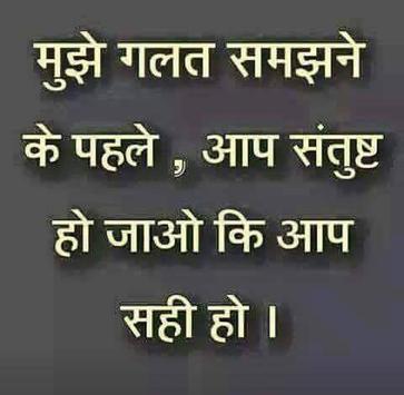 सुप्रभात, शुभरात्रि और हिंदी विचार screenshot 6