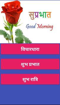 सुप्रभात, शुभरात्रि और हिंदी विचार screenshot 1