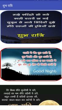 सुप्रभात, शुभरात्रि और हिंदी विचार screenshot 2