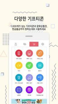 캐시꾼 - 소셜 돈버는어플 screenshot 1