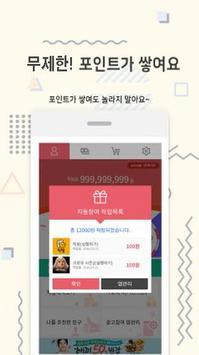 캐시꾼 - 소셜 돈버는어플 screenshot 2