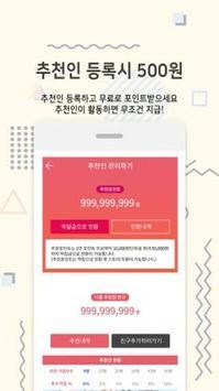 캐시꾼 - 소셜 돈버는어플 screenshot 4