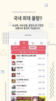 캐시꾼 - 소셜 돈버는어플 screenshot 5