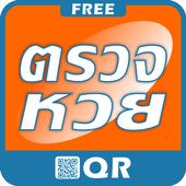 ตรวจหวยไทย Thai Lottery Result icon