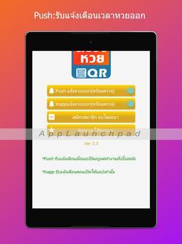 ตรวจหวยไทย Thai Lottery Result screenshot 13