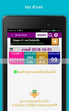 ตรวจหวยไทย Thai Lottery Result screenshot 17