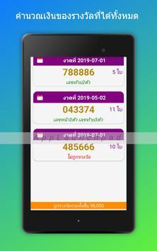 ตรวจหวยไทย Thai Lottery Result screenshot 15