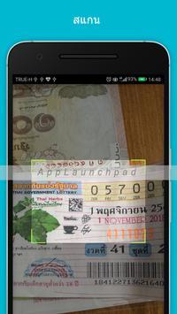 ตรวจหวยไทย Thai Lottery Result poster