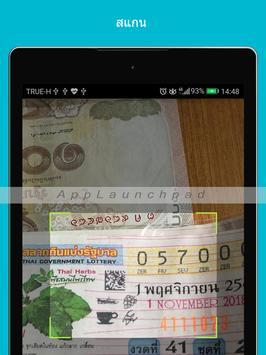 ตรวจหวยไทย Thai Lottery Result screenshot 8
