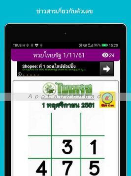 ตรวจหวยไทย Thai Lottery Result screenshot 11