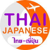 ญี่ปุ่น Travel Translator icon