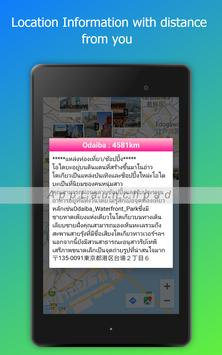 ญี่ปุ่น Travel Translator screenshot 12