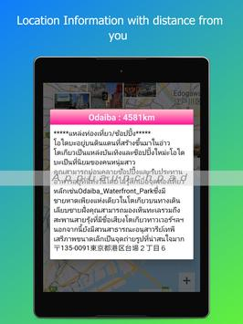 ญี่ปุ่น Travel Translator screenshot 8
