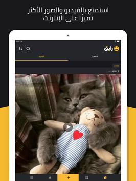 رايق - جرعتك اليومية من الإنترنت screenshot 4
