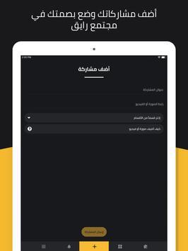 رايق - جرعتك اليومية من الإنترنت screenshot 6