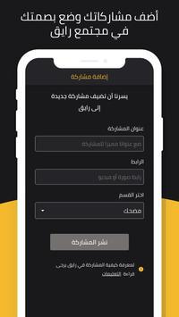 رايق - جرعتك اليومية من الإنترنت screenshot 2