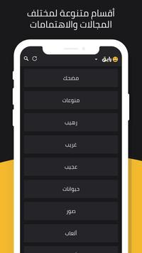 رايق - جرعتك اليومية من الإنترنت screenshot 3