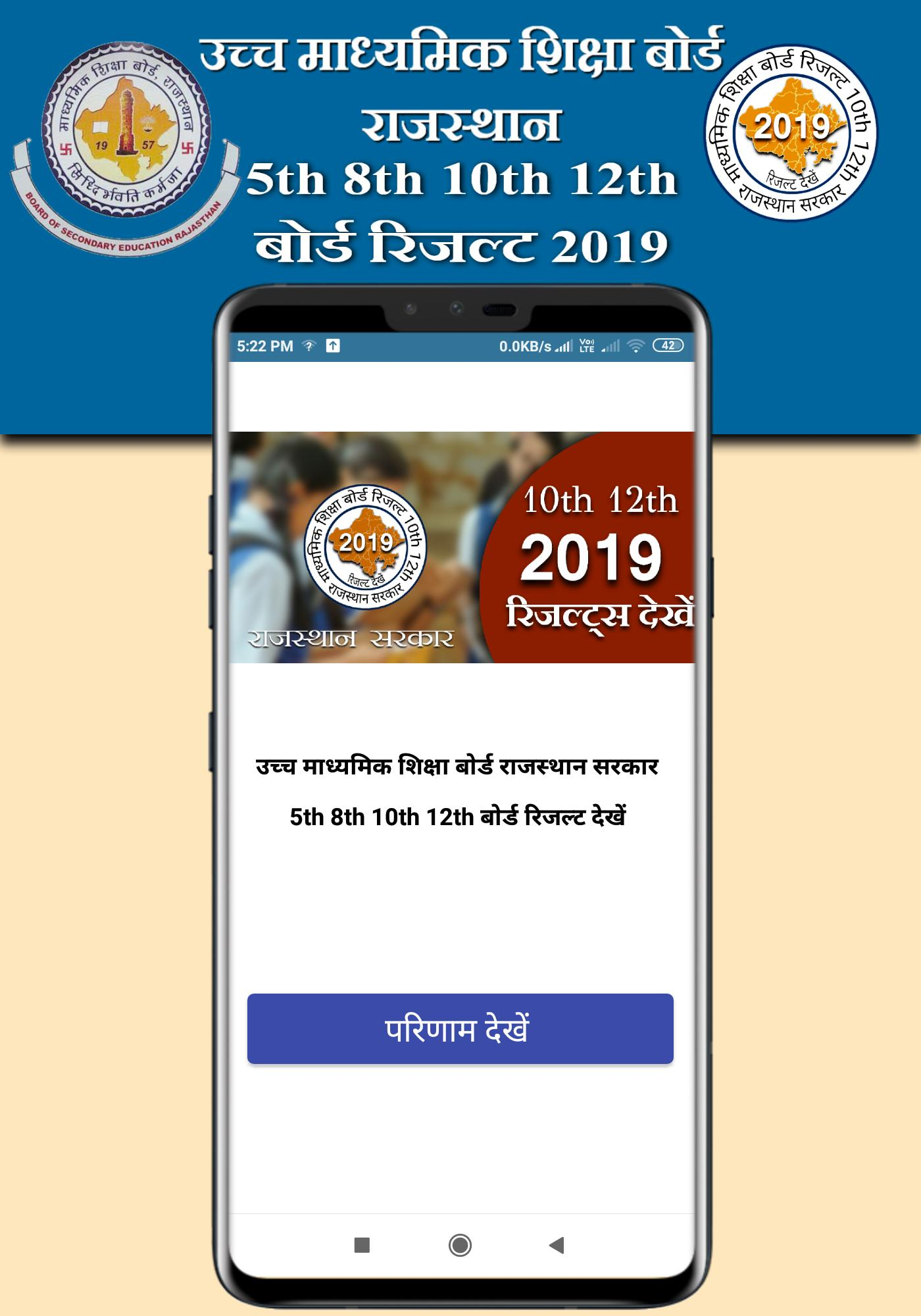 Rajasthan 10th-12th Board Results 2019-(BSER) for Android - APK Download