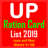 Ration Card List 2019 icon