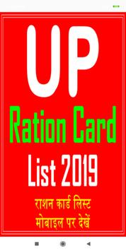 Ration Card List 2019 poster