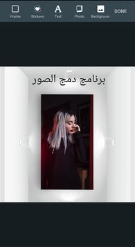 برنامج دمج الصور screenshot 7
