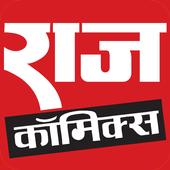 Raj Comics for Android - APK Download