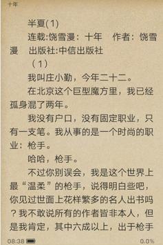 饶雪漫 screenshot 2