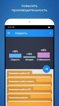 Root Booster скриншот 1