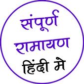 Ramayan in Hindi   रामायण हिंदी में icon