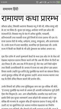 Ramayan in Hindi   रामायण हिंदी में screenshot 1