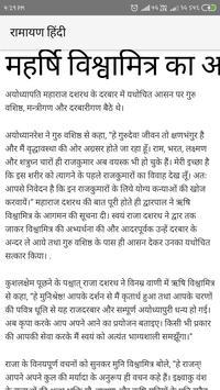 Ramayan in Hindi   रामायण हिंदी में screenshot 2